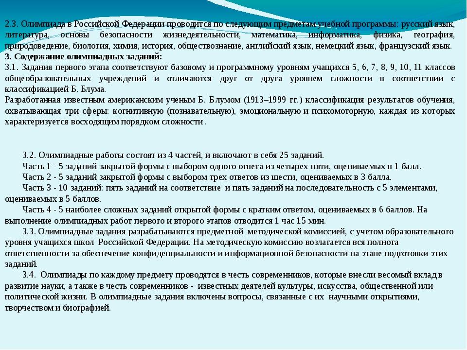 2.3. Олимпиада в Российской Федерации проводится по следующим предметам учебн...