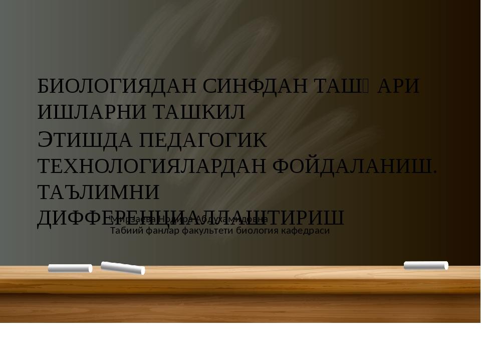 БИОЛОГИЯДАН СИНФДАН ТАШҚАРИ ИШЛАРНИ ТАШКИЛ ЭТИШДА ПЕДАГОГИК ТЕХНОЛОГИЯЛАРДАН...