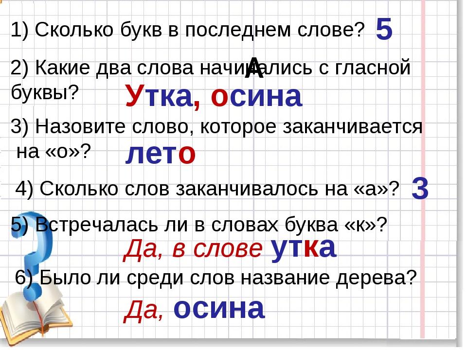 1) Сколько букв в последнем слове? 5 2) Какие два слова начинались с гласн...