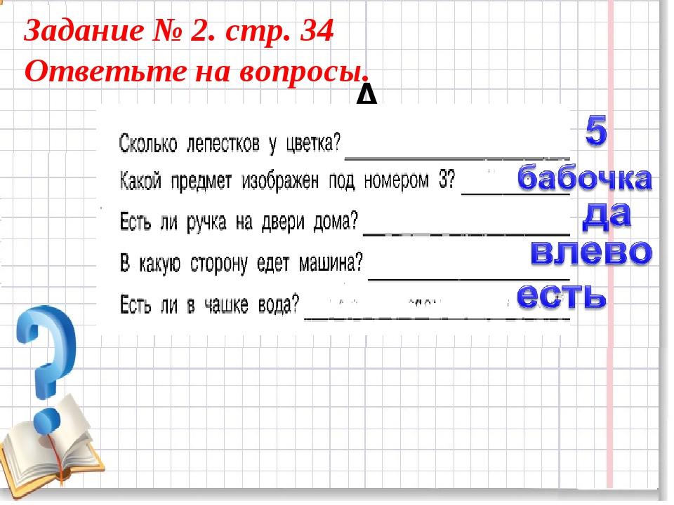 Задание № 2. стр. 34 Ответьте на вопросы.