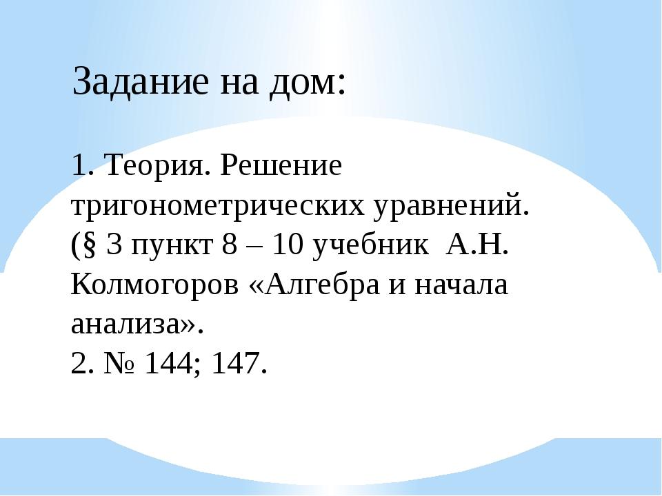 Задание на дом: 1. Теория. Решение тригонометрических уравнений. (§ 3 пункт 8...