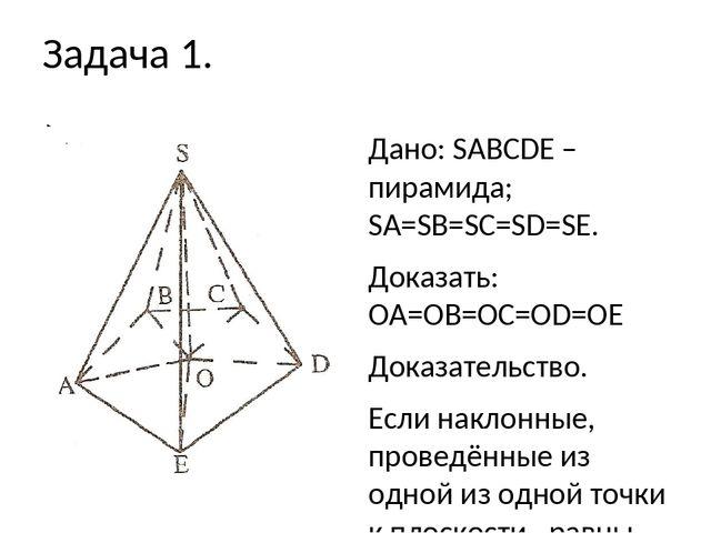 Решение задач по геометрии 10 класс пирамиды решение задач на паскале напечатать