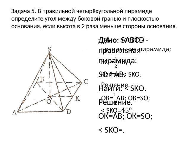 Презентация пирамида решение задач 10 класс атанасян устный счет 4 класс презентация решение задач