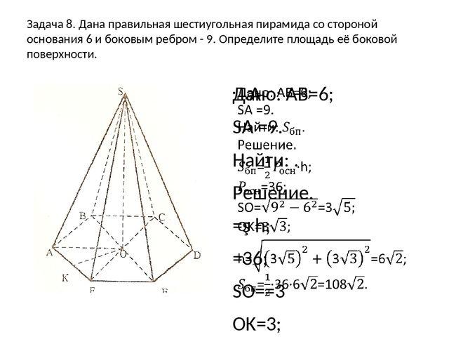 Решение задач по геометрии 10 класс издательство придумать задачу на процент и решить ее