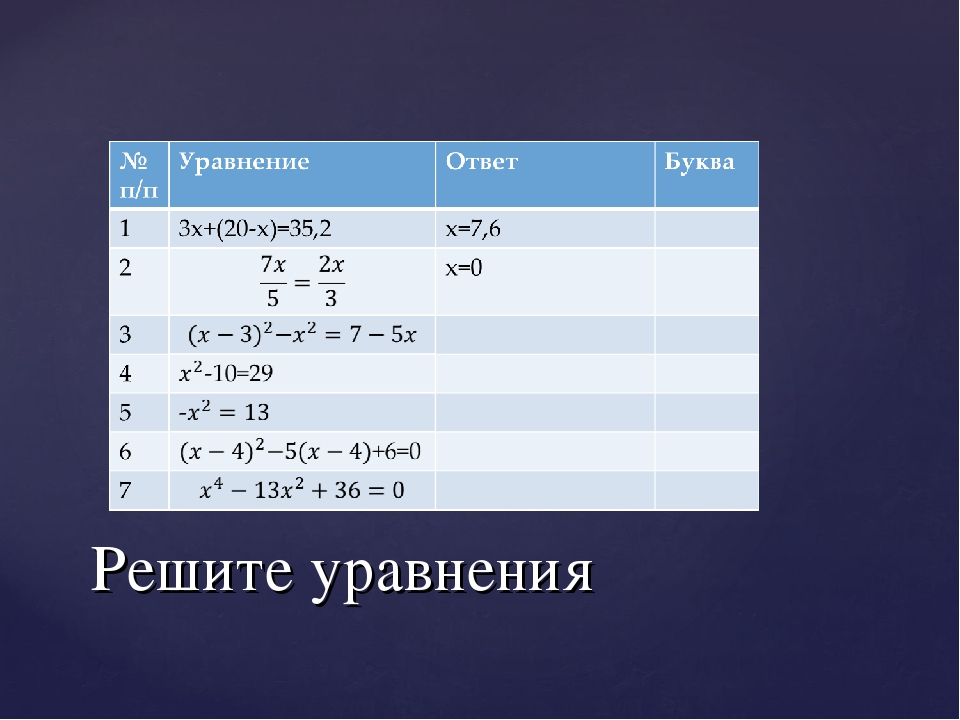 Решите уравнения