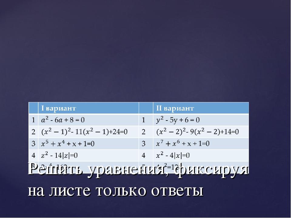 Решить уравнения, фиксируя на листе только ответы