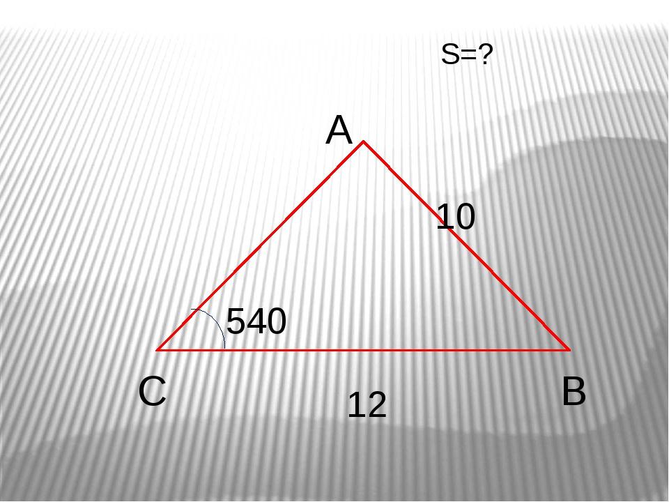 10 12 С А В S=? 540