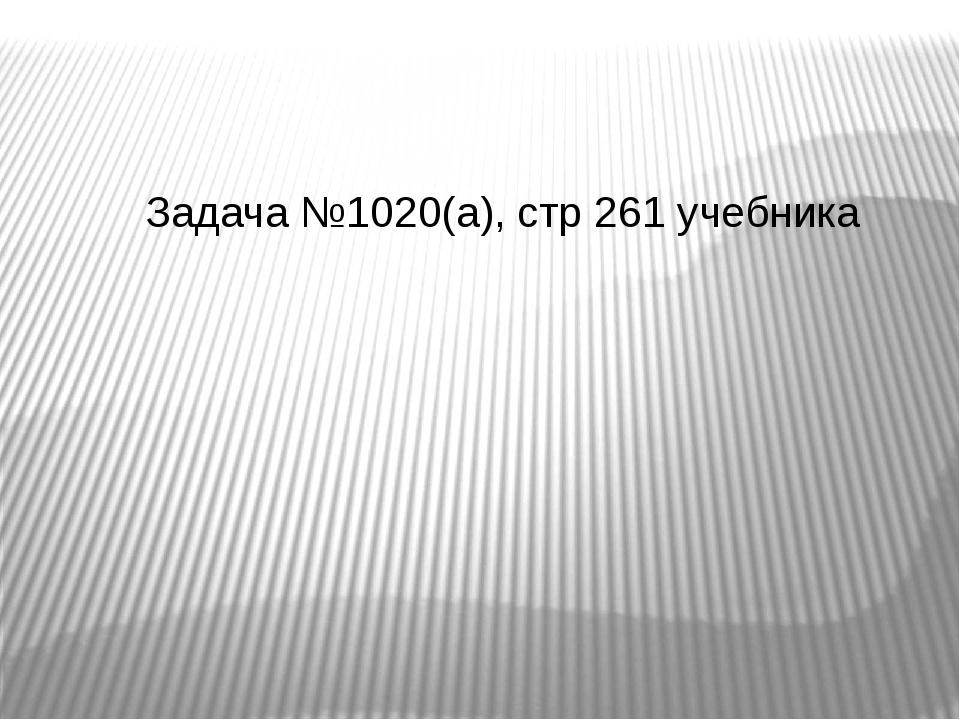 Задача №1020(а), стр 261 учебника