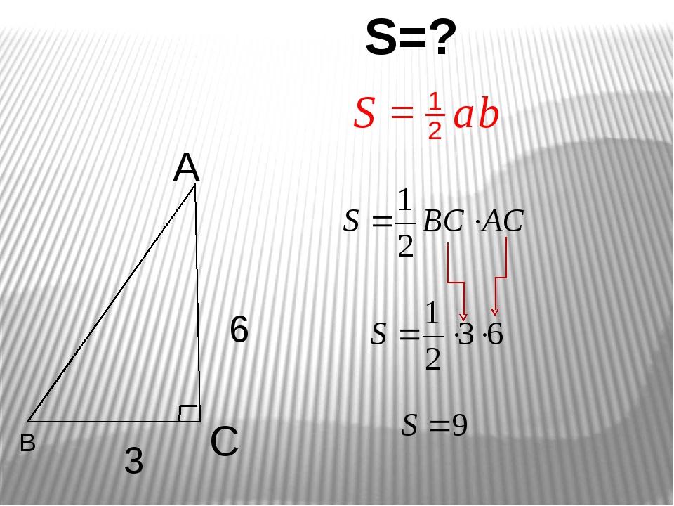 С A В 6 3 S=? S = a b