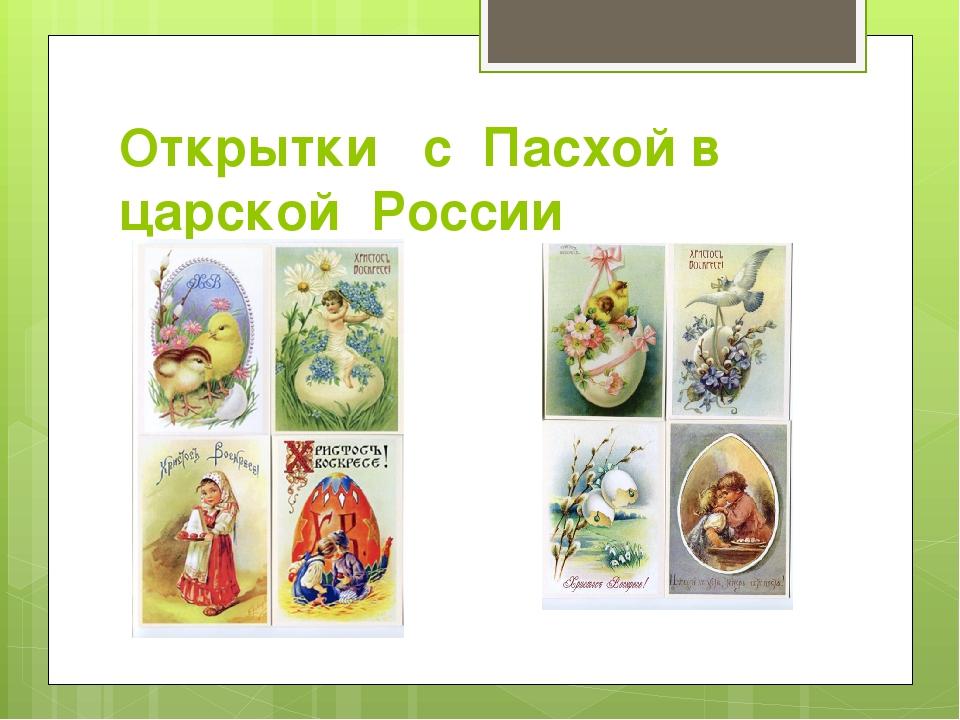Конспект урока пасхальные открытки
