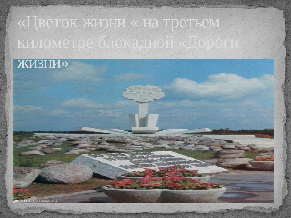 «Цветок жизни « на третьем километре блокадной «Дороги жизни»