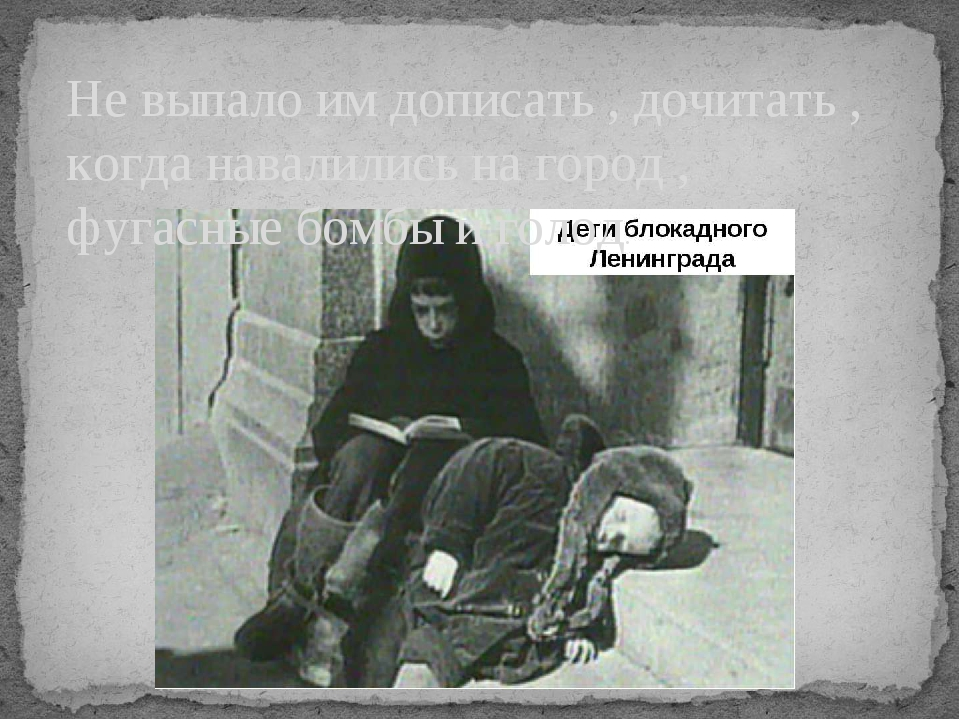 Не выпало им дописать , дочитать , когда навалились на город , фугасные бомбы...