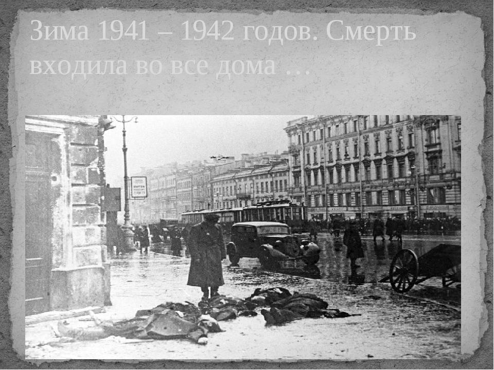 Зима 1941 – 1942 годов. Смерть входила во все дома …