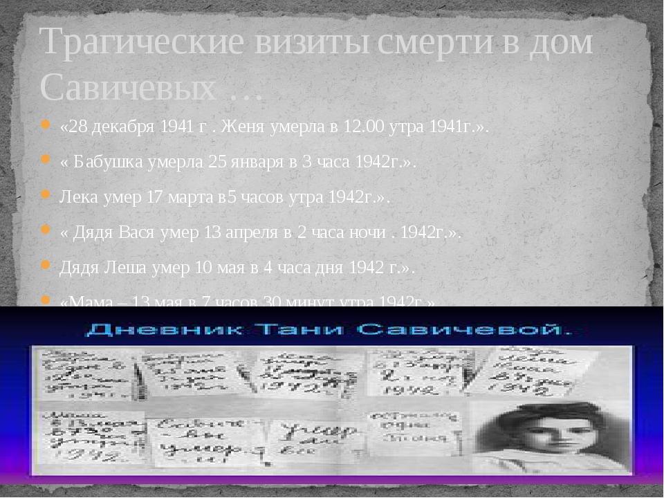 «28 декабря 1941 г . Женя умерла в 12.00 утра 1941г.». « Бабушка умерла 25 ян...