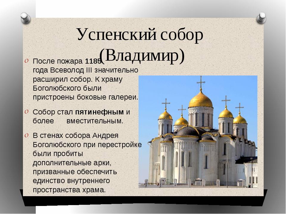 успенский собор владимир краткое описание ваш интерьер удобнее