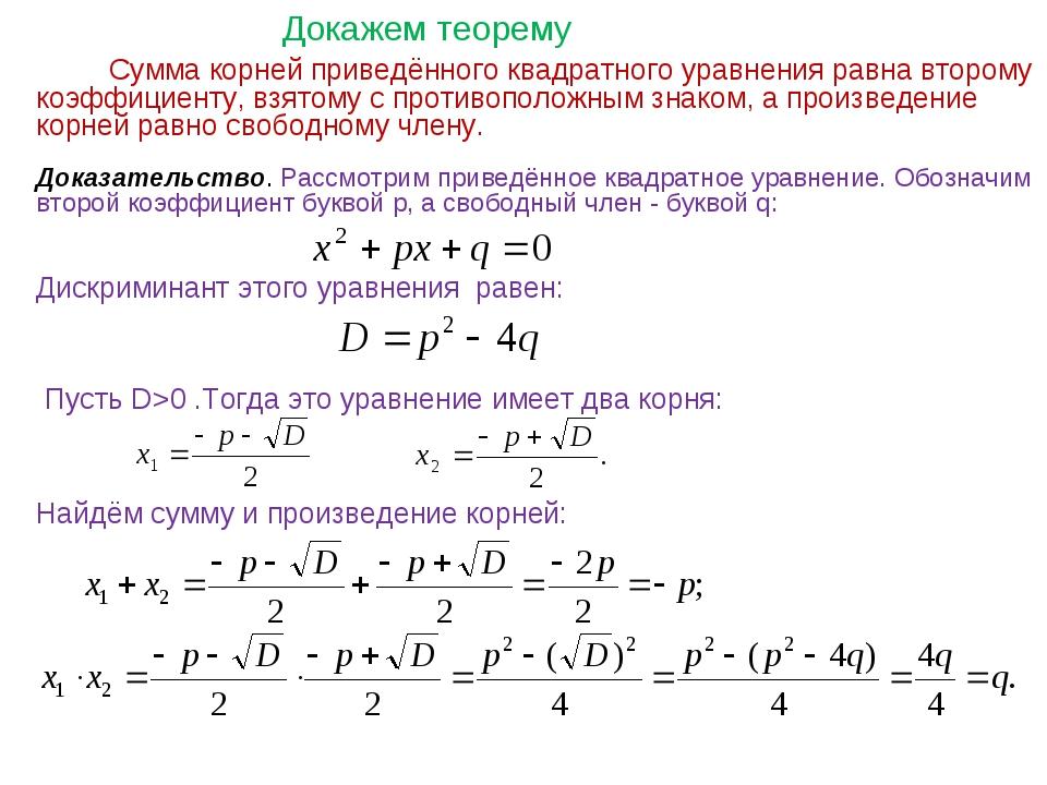 Сумма корней приведённого квадратного уравнения равна второму коэффициенту,...