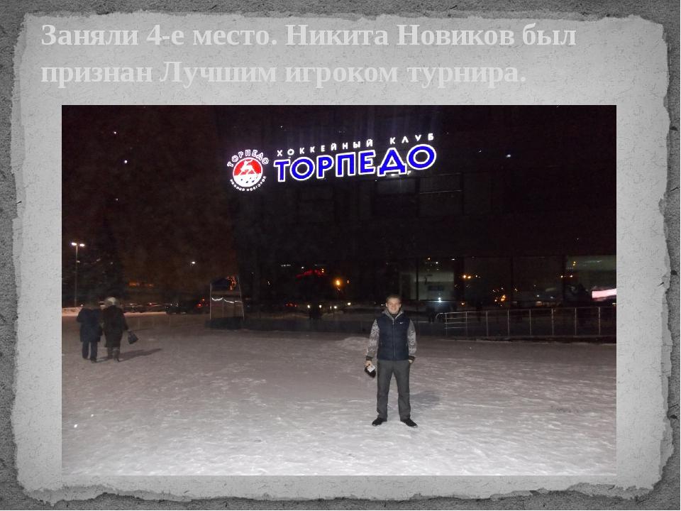 Заняли 4-е место. Никита Новиков был признан Лучшим игроком турнира.