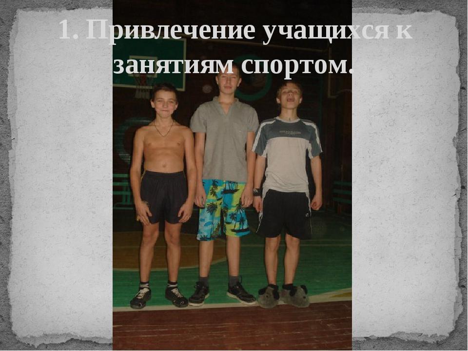 1. Привлечение учащихся к занятиям спортом.