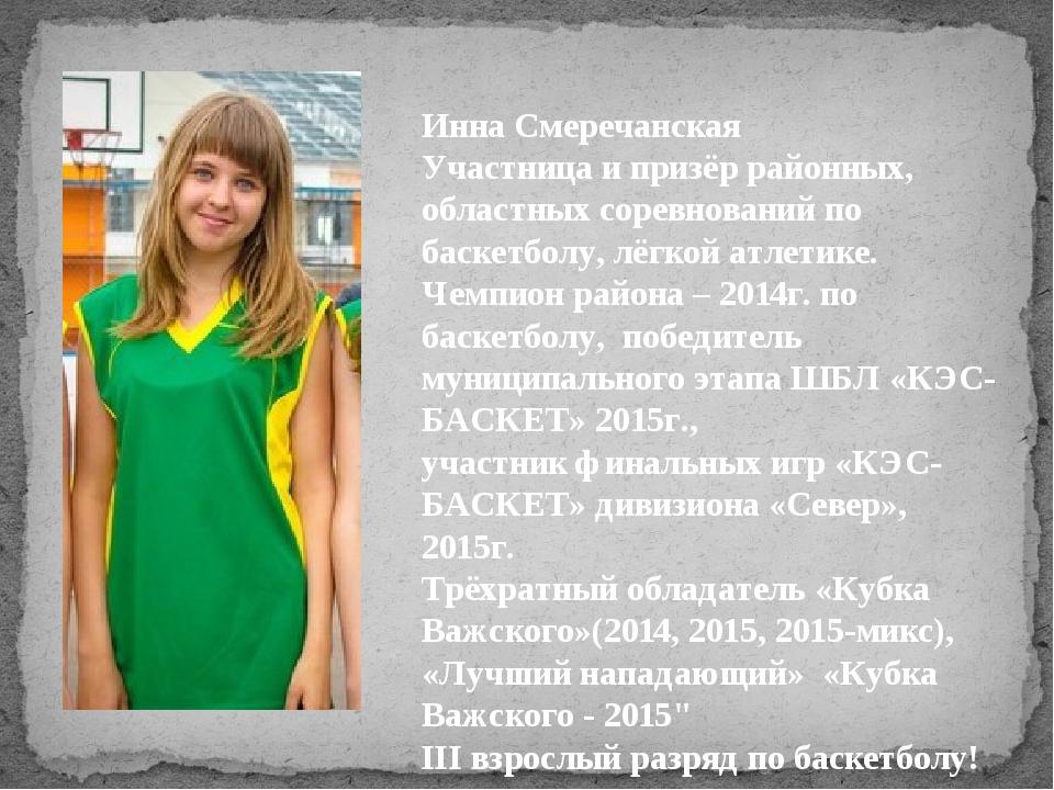Инна Смеречанская Участница и призёр районных, областных соревнований по баск...