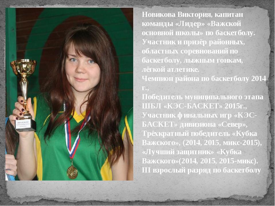 Новикова Виктория, капитан команды «Лидер» «Важской основной школы» по баскет...