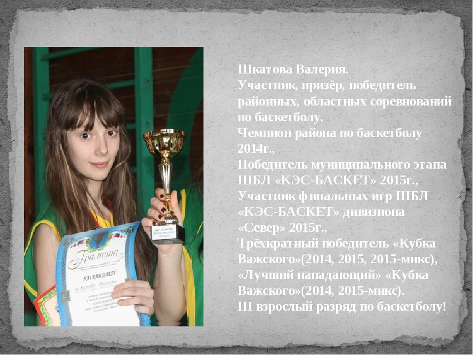 Шкатова Валерия. Участник, призёр, победитель районных, областных соревновани...