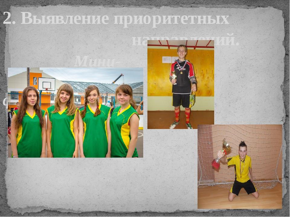 2. Выявление приоритетных направлений. Мини- футбол Баскетбол.