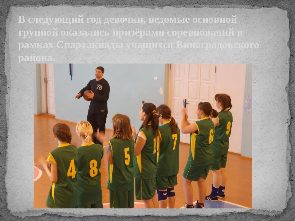 В следующий год девочки, ведомые основной группой оказались призёрами соревно...