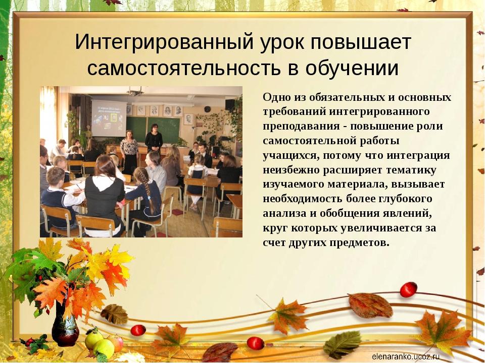 Интегрированный урок повышает самостоятельность в обучении Одно из обязательн...