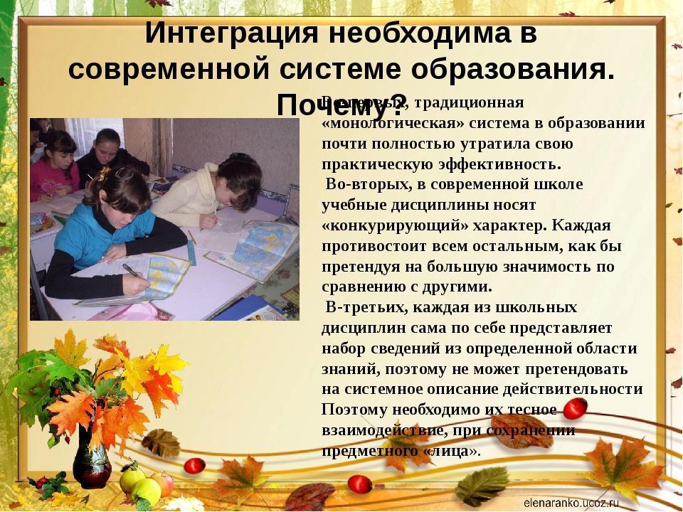 Интеграция необходима в современной системе образования. Почему? Во-первых, т...