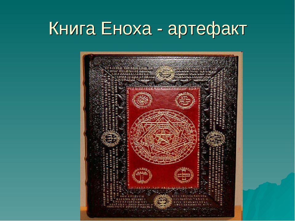 Книга Еноха - артефакт