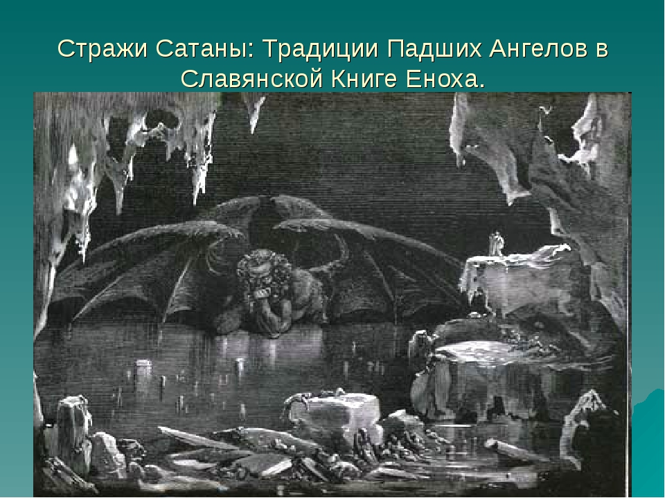 Стражи Сатаны: Традиции Падших Ангелов в Славянской Книге Еноха.