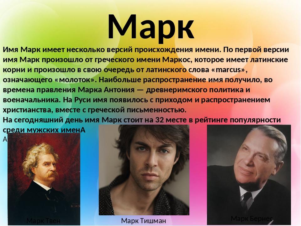 имя людей марк фото старые