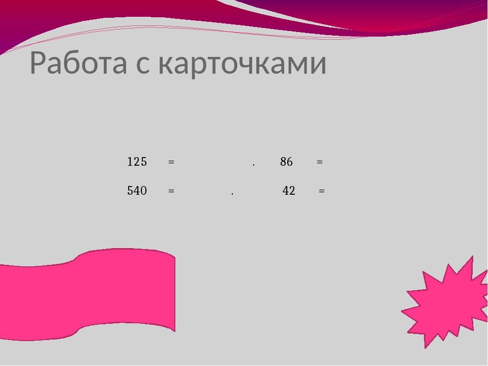 Работа с карточками 125 см = м дм см . 86 мм = см мм 540 см = м дм . 42 дм =...
