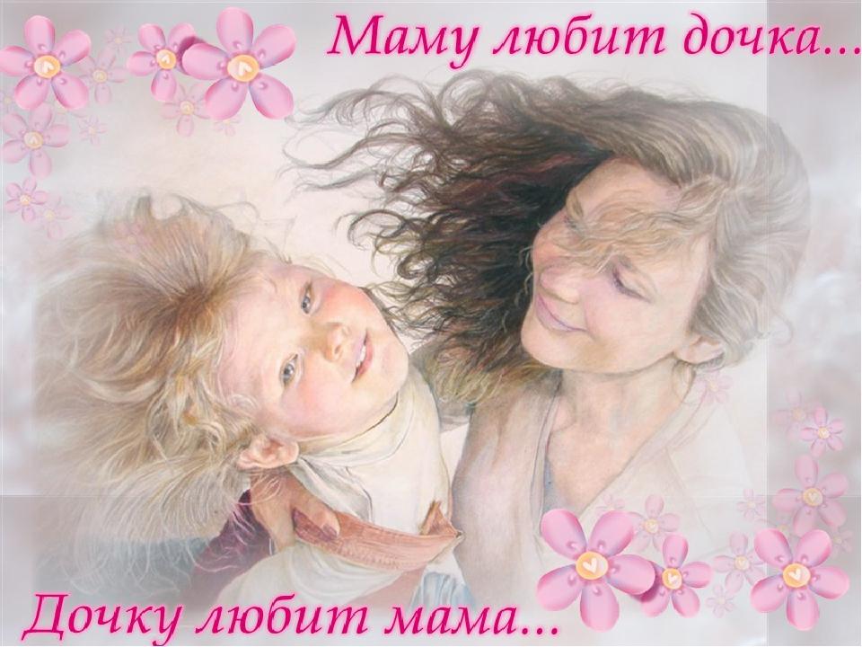 мама и дочка открытка первом случае