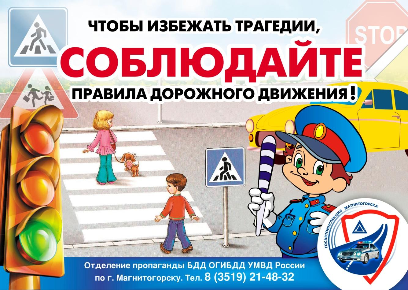 Картинки для плаката правила дорожного движения