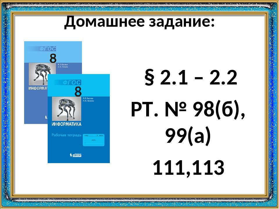 Домашнее задание: § 2.1 – 2.2 РТ. № 98(б), 99(а) 111,113