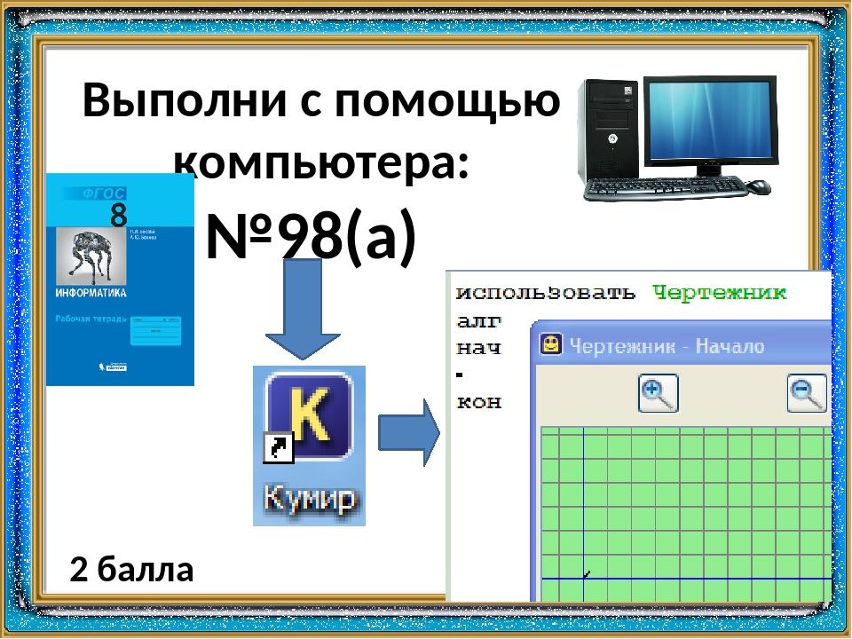 Выполни с помощью компьютера: №98(а) 2 балла