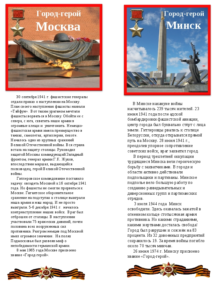 Город-герой Москва 30 сентября 1941 г. фашистские генералы отдали приказ о на...