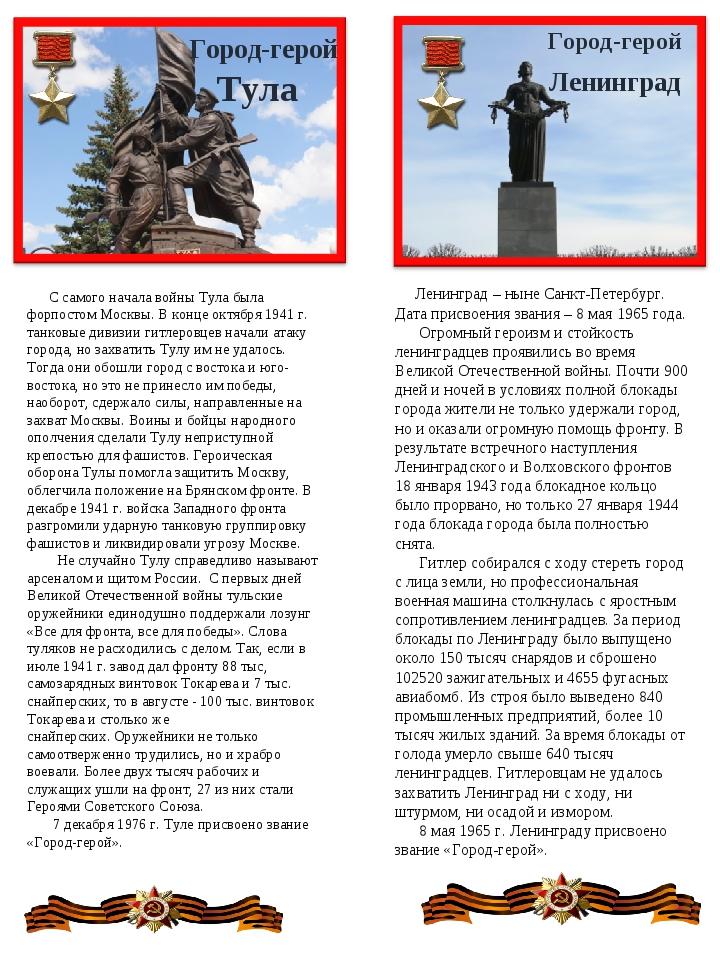 Город-герой Тула С самого начала войны Тула была форпостом Москвы. В конце ок...
