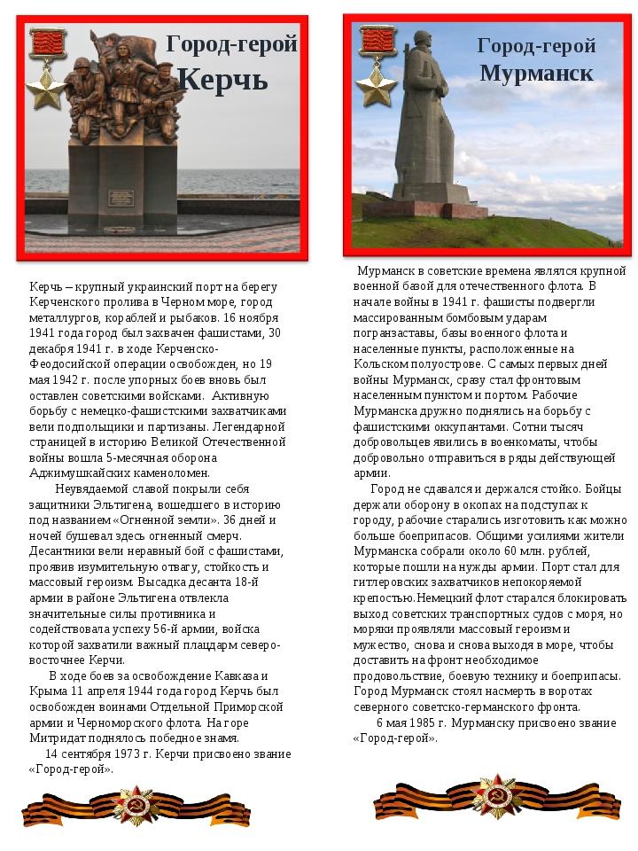Город-герой Керчь Город-герой Мурманск Мурманск в советские времена являлся к...