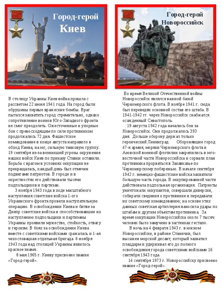 Город-герой Киев Город-герой Новороссийск Во время Великой Отечественной войн...