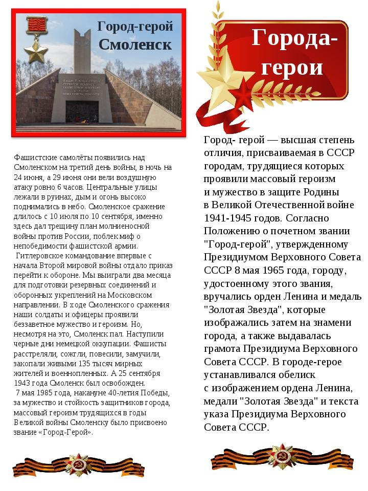 Город-герой Смоленск Город- герой— высшая степень отличия, присваиваемая вС...