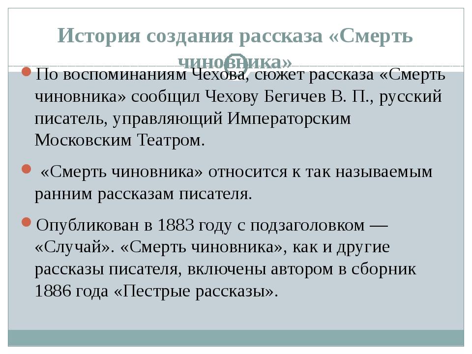 История создания рассказа «Смерть чиновника» По воспоминаниям Чехова, сюжет р...