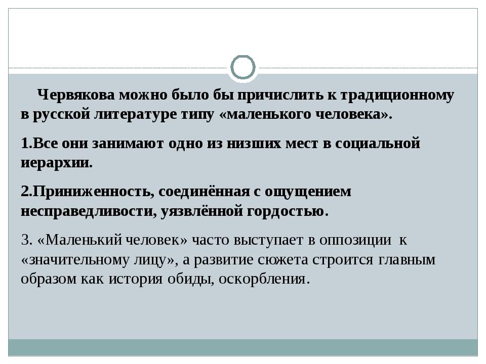 Червякова можно было бы причислить к традиционному в русской литературе типу...