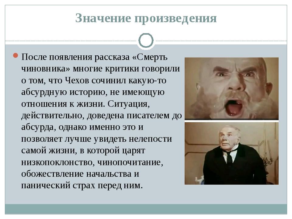 Значение произведения После появления рассказа «Смерть чиновника» многие крит...