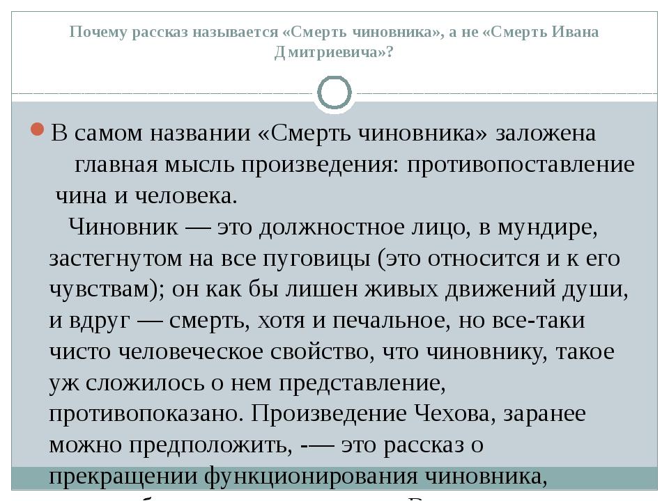 Почему рассказ называется «Смерть чиновника», а не «Смерть Ивана Дмитриевича»...