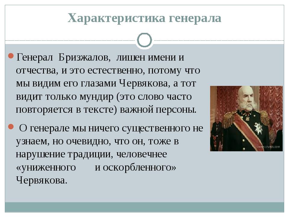 Характеристика генерала Генерал Бризжалов, лишен имени и отчества, и это ес...