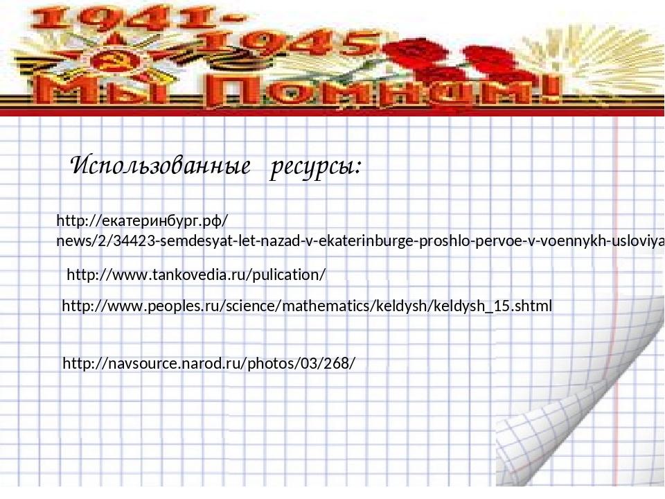 http://екатеринбург.рф/news/2/34423-semdesyat-let-nazad-v-ekaterinburge-prosh...