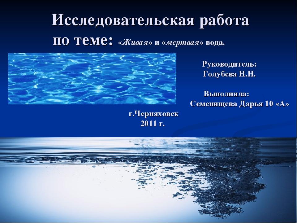 Исследовательская работа по теме: «Живая» и «мертвая» вода. Руководитель: Гол...