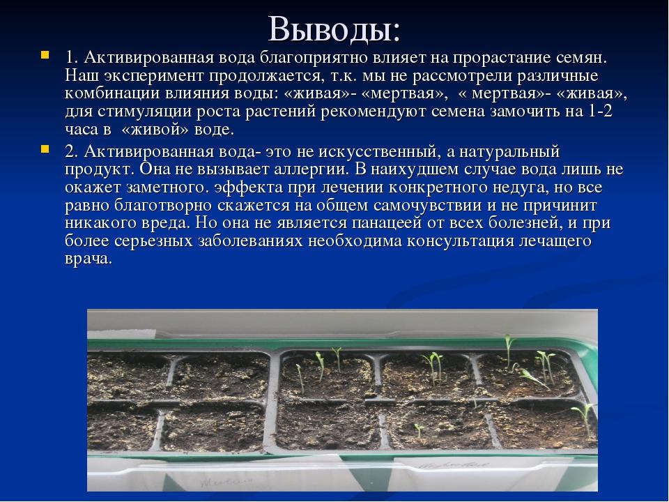 Выводы: 1. Активированная вода благоприятно влияет на прорастание семян. Наш...